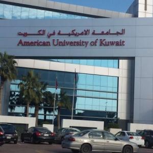 3-الجامعه الامريكيه بالكويت: