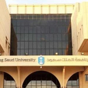 2-جامعه الملك سعود