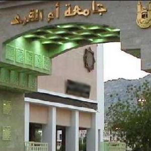 5- جامعه أم القرى