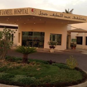 5-مستشفى عبداللطيف جميل للتأهيل الطبي