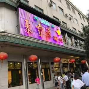 أفضل 5 مطاعم فى بكين
